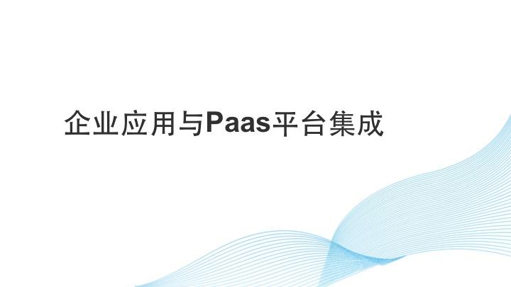 企业应用与Paas平台集成方案