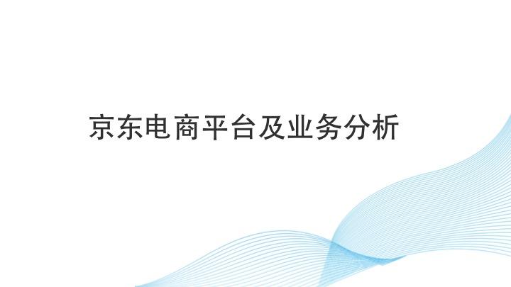 京东电商平台及业务分析