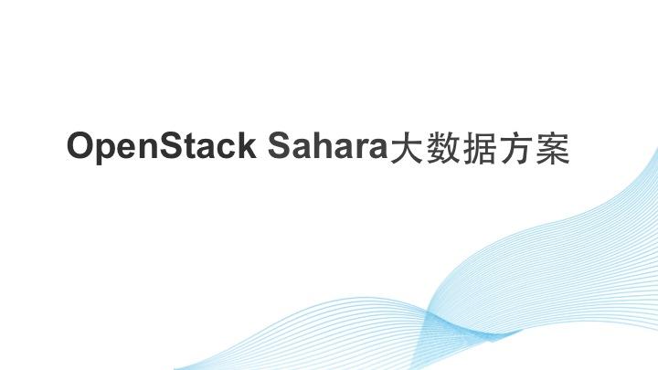 OpenStack Sahara大数据方案设计