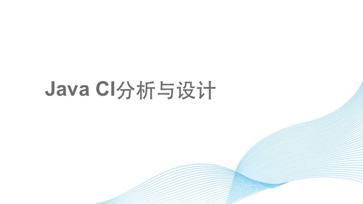Java CI分析与设计