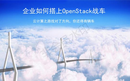 OpenStack星火燎原,企业如何搭上顺风车?