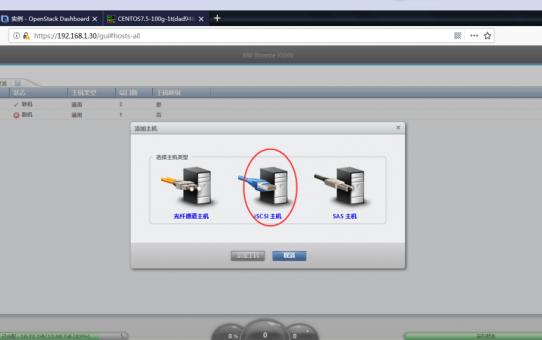 Storwize存储iSCSI服务配置,并在主机端做映射和多路径