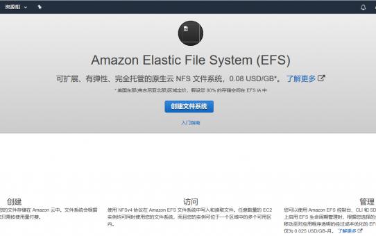 AWS学习笔记(六) EFS