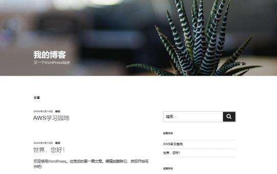 AWS学习笔记(23) 创建一个高可用WordPress网站