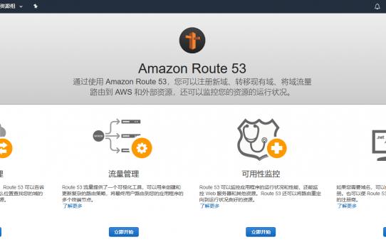 AWS学习笔记(十八) Route53